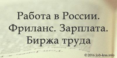 Работа в России. Фриланс. Зарплата. Биржа труда
